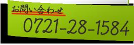お問い合わせ 0721-28-1584