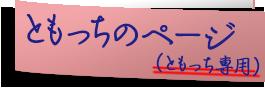 ともっちのページ(ともっち専用)